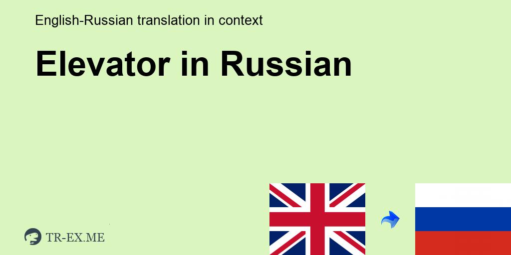 элеватор перевод английский