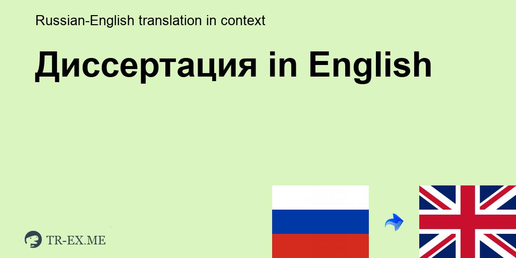 Магистерская диссертация перевод на английский 8895
