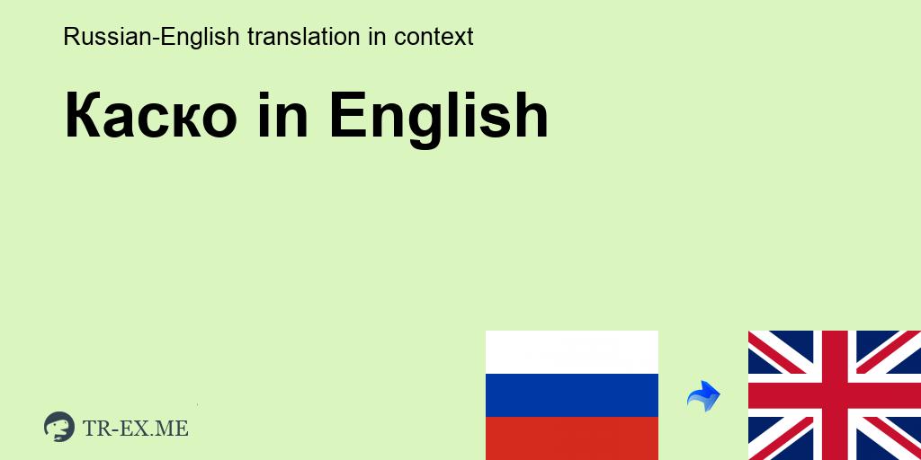 добровольное страхование перевод на английский