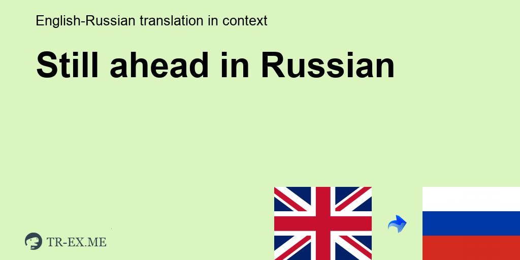 In russian is still popular — photo 12